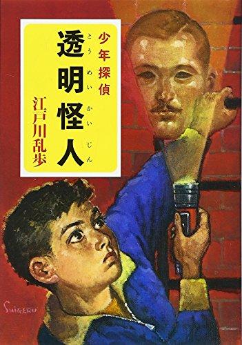 ([え]2-8)透明怪人 江戸川乱歩・少年探偵8 (ポプラ文庫クラシック)の詳細を見る