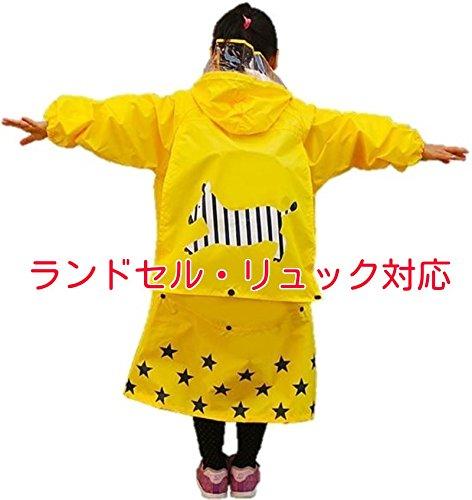 Amore mare(アモーレマーレ)ベビー キッズ 子供用 レインコート 男の子 女の子 ランドセル リュック対応 透明フード黄色 L R n002
