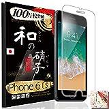 【 iPhone6 ガラスフィルム クリア ~ なごみのがらす (日本製) 】 iPhone6s フィルム [ 3D Touch対応 ] [ 3回以上のリピーター様多数 ] [ 最高硬度10H ] ソフトバンク au docomo 和ブランド フル・ブルーム (ほこりとりしーる付属) (i6)