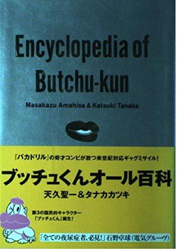 ブッチュくんオール百科の詳細を見る