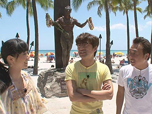 6年連続6回目!伝統のハワイ