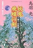 妖鬼 飛蝶の剣―介錯人・野晒唐十郎 (ノン・ポシェット)