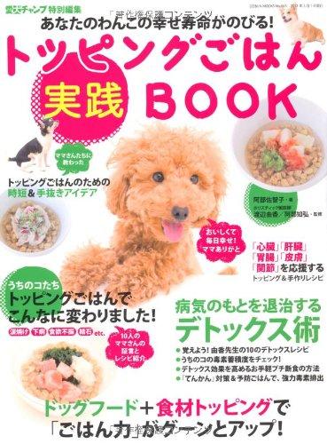 トッピングごはん実践BOOK (GEIBUN MOOKS No.845) (GEIBUN MOOKS 845)の詳細を見る