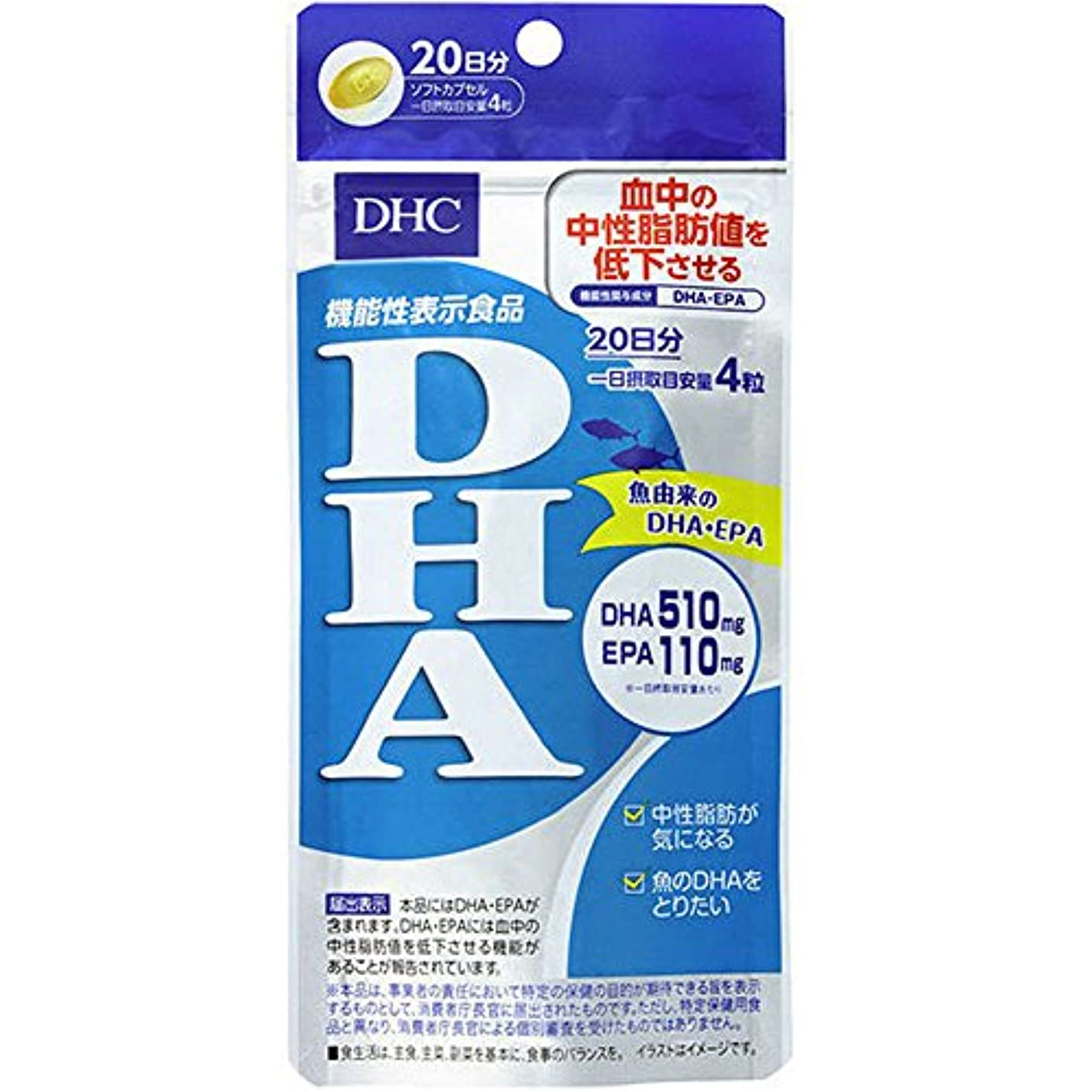 食品気づくなる精査DHC DHA 20日分 80粒 【機能性表示食品】