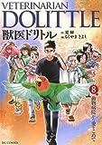 獣医ドリトル(8) (ビッグコミックス)