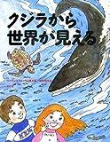 クジラから世界が見える