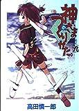 神さまのつくりかた。 巻之9 (ガンガンファンタジーコミックス)