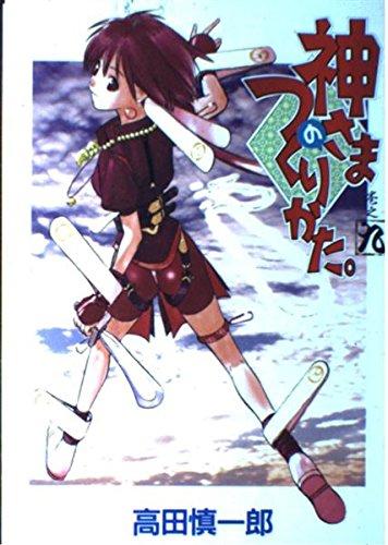 神さまのつくりかた。 巻之9 (ガンガンファンタジーコミックス)の詳細を見る