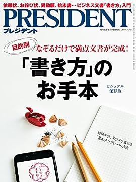 PRESIDENT (プレジデント) 2017年 7/3号の書影