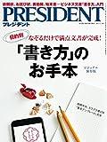 PRESIDENT (プレジデント) 2017年 7/3号 [雑誌]