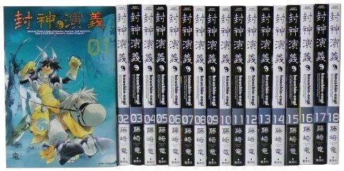 封神演義 完全版 全18巻 完結セット (ジャンプ・コミックス)