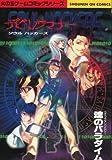 デビルサマナーソウルハッカーズ コミックアン 1 (少年王火の玉ゲームコミックシリーズ)