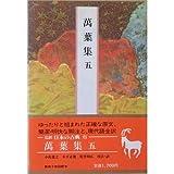 日本の古典―完訳〈6〉万葉集 5