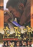 座頭市(デジタルリマスター版)[DVD]