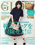 GLOW(グロー) 2015年 09 月号 [雑誌]