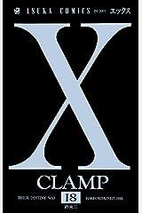X(18) (あすかコミックス) Kindle版