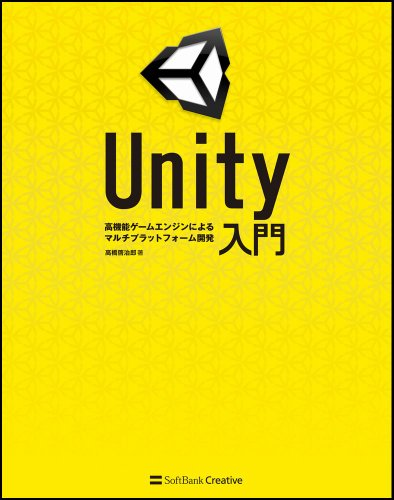 Unity入門 ~高機能ゲームエンジンによるマルチプラットフォーム開発~の詳細を見る