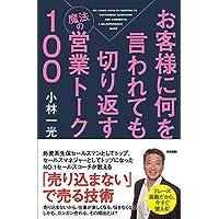 お客様に何を言われても切り返す魔法の営業トーク100 (中経出版)