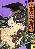 江戸の枕絵師 (河出文庫)