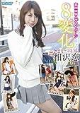 着エロコスプレイメージ Vol.1 相沢恋セクシーコスプレ8変化 [DVD]