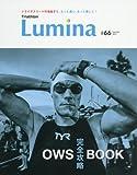 Triathlon Lumina(トライアスロン・ルミナ) 2017年 09 月号 [雑誌]