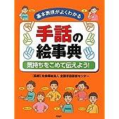 手話の絵事典―気持ちをこめて伝えよう!基本表現がよくわかる