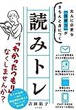「大人に必要な「読解力」がきちんと身につく 読みトレ」吉田 裕子