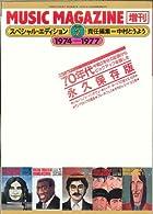 ミュージック・マガジン[増刊]スペシャル・エディション2 74・77