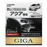 カーメイト 車用 デイライト LED GIGA 6500K ホワイト アクア(NHP10系)用 BL141