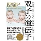 双子の遺伝子――「エピジェネティクス」が2人の運命を分ける