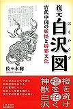復元 白沢図: 古代中国の妖怪と辟邪文化