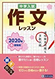 中学入試作文レッスン 2020年春受験用 (中学入試総合) 画像