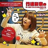 竹達彩奈のオールナイトニッポンモバイル総集編Vol.2