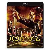 ハンガー・ゲーム [Blu-ray]