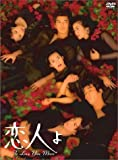 恋人よ[DVD]