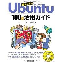 超かんたんUbuntu 100%活用ガイド