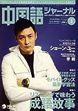 中国語ジャーナル 2008年 05月号 [雑誌]