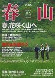 山の専門誌 岳人 4月号別冊 春山 2005 (岳人)