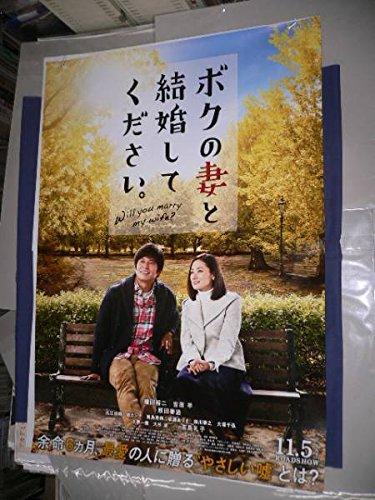映画ポスター「ボクの妻と結婚して下さい」 織田裕二 吉田羊...