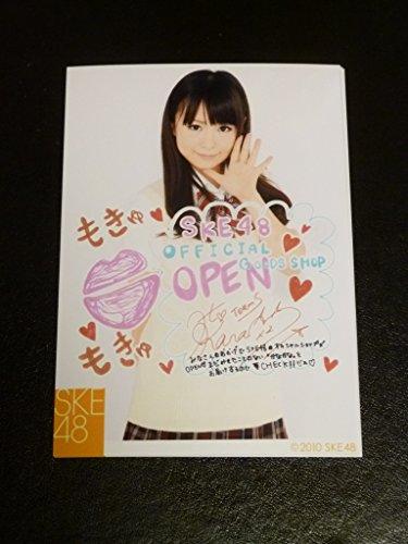【平松可奈子】 SKE48 公式生写真 コメント 入り OFFICAL GOODS SHOP 渋谷OPEN記念(2010年)