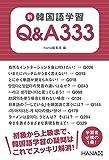 新韓国語学習Q&A333