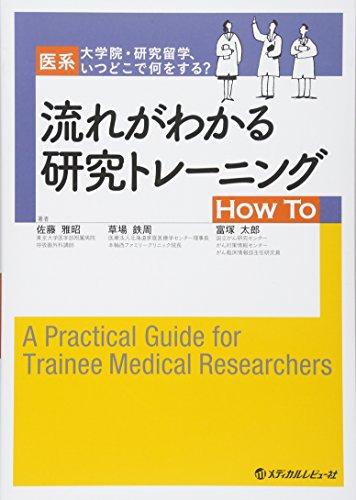 流れがわかる研究トレーニングHow To―医系大学院・研究留学、いつどこで何をする?の詳細を見る