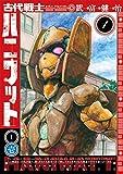古代戦士ハニワット(1) (アクションコミックス)