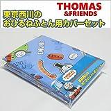 東京西川 綿100% お昼寝布団カバー 2点セット きかんしゃトーマス ブルー