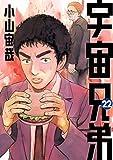 宇宙兄弟(22) (モーニングコミックス)