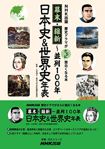 [画像:NHK出版 歴史ドラマがさらに面白くなる本 幕末・維新―並列100年 日本史&世界史年表 (教養・文化シリーズ)]