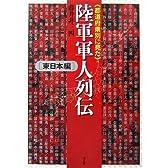 都道府県別に見た陸軍軍人列伝―東日本編