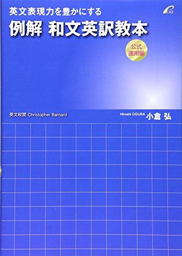 英文表現力を豊かにする例解和文英訳教本 公式運用編の詳細を見る