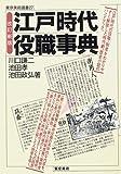 江戸時代役職事典 (東京美術選書)