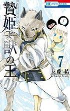 贄姫と獣の王 第07巻